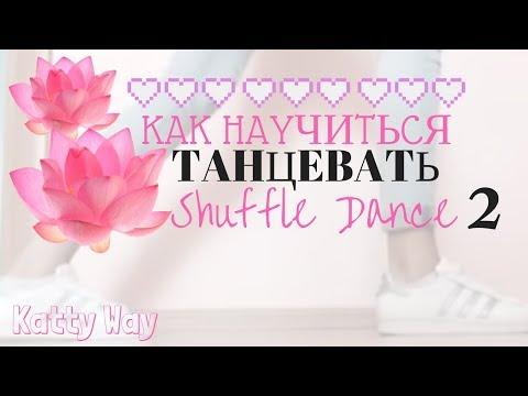 Как научиться танцевать Shuffle dance ??😉2