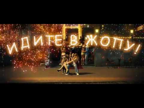 Смотрите все=) Класная!!Русская комедия !Идите в жопу! Понравилось подпишись=)