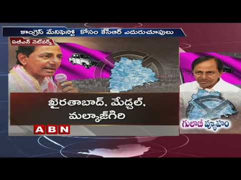 Telangana Elections | KCR eagerly waits for Congress manifesto | ABN Telugu