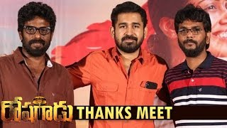 Roshagadu Movie Thanks Meet | #Roshagadu #VijayAntony #NivethaPethuraj