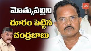 AP CM Chandrababu Avoids Motkupalli Narasimhulu | TTDP Mahanadu