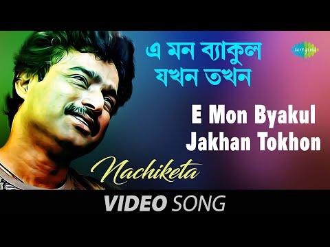 E Mon Byakul Jakhan Tokhon | Bengali Song | Nachiketa