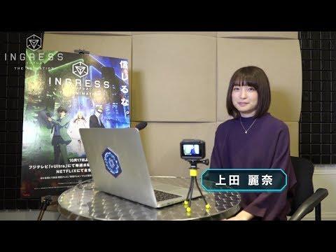 「ADAの部屋」①ゲスト:上田麗奈 TVアニメ『イングレス』 - YouTube (10月06日 08:30 / 12 users)