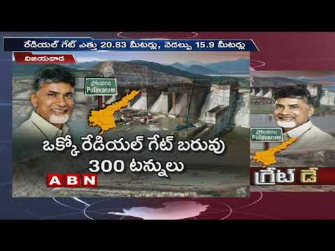 Chandrababu to Launch Polavaram Radial Gates Installation Process Today | ABN Telugu