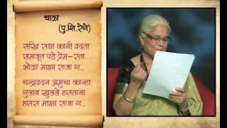 Marathi Bhasha Divas | Poem 02