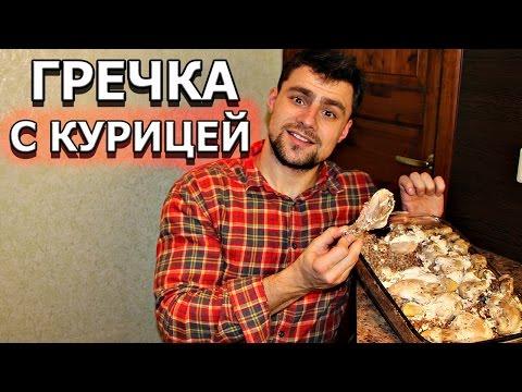 Как приготовить гречку в духовке - видео
