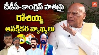 Konijeti Rosaiah Sensational Comments On TDP Congress Alliance | Telangana
