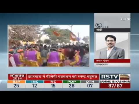 Jharkhand and Jammu & Kashmir Assembly Election Results 2014 - Loktantra | Verdict (20:00 - 20:30)