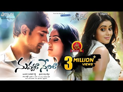Nenu Local Director Trinadha Rao Nakkina - Nuvvala Nenila Full Movie - 2018 Telugu Movies - Poorna