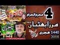 Live Majlis Ashra Muharram 2018.19zakir Nasir Abbas Notak 4 Muharam Mirza Bhattian