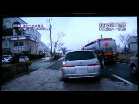 NEW footage Tsunami In car video 2011 Earthquake in JAPAN