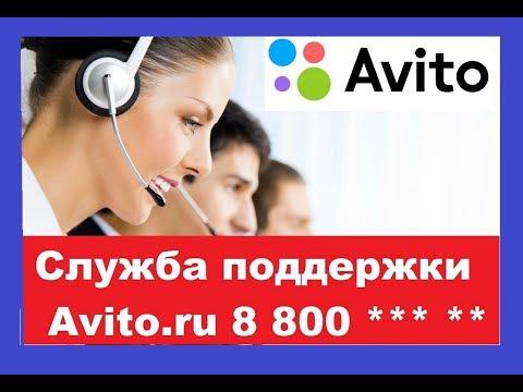Служба поддержки Авито 8 800******* (Бесплатный номер по России)