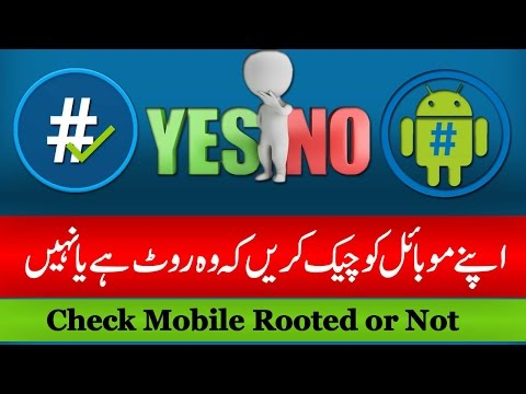 How To Check Your Android Phone is Rooted or Not (Urdu/Hindi)
