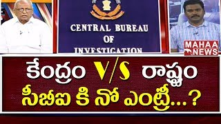 Why AP Government Bans CBI From Entering State Without Permission | IVR Analysis #3