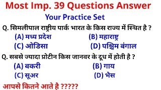 Gk practice//gk quiz in hindi//most imp questions answer for up police, ssc, bssc, bihar police