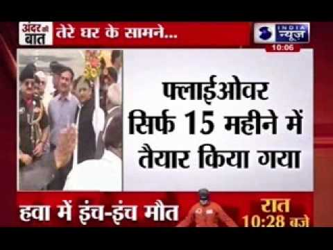 Andar Ki Baat: SP government construct flyover in front of Mayawati's House