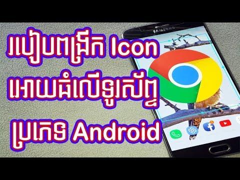 របៀបពង្រីក Icon អោយធំលើទូរស័ព្ទដៃ ប្រភេទ Android / How to make Icons bigger on Android