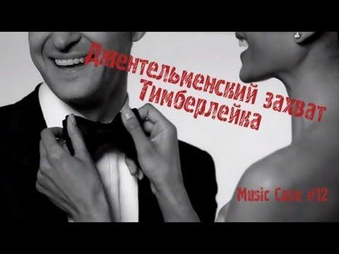 Music Case #12! Джентельменский захват Тимберлейка