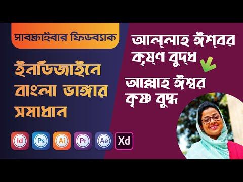 Bangla Font Problem Solution in InDesign   বাংলা ফন্ট ভাঙ্গার সমাধান 😵😵😵