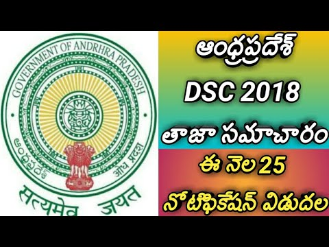 Andhra pradesh dsc notification 2018|ap dsc notification 2018|ap dsc news|ap dsc important updates