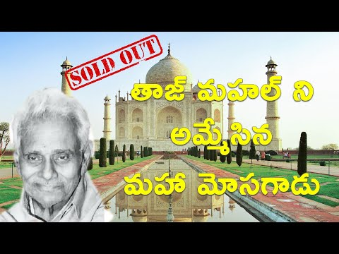 Natwarlal | Meet The Man Who Sold The Taj Mahal Not Once But Thrice In Telugu| My Show My Talks |