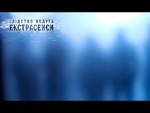 Белые глаза – Следствие ведут экстрасенсы 2018. Выпуск 36 от 14.05.2018