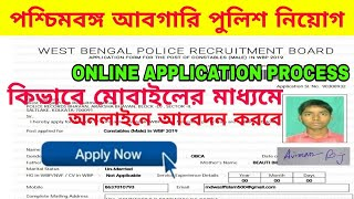 WBP ABGARI POLICE 2019 ONLINE APPLICATION PROCESS || HOW TO FILL UP FORM WBP POLICE CONSTABLE 2019