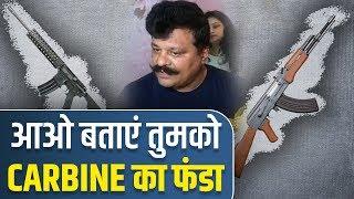 BJP तमंचेबाज विधायक Kunwar Pranav Singh Champion ने समझाया AK-47 और Carbine में अंतर
