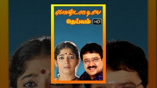 Pondaatiye Deivam Tamil Movie