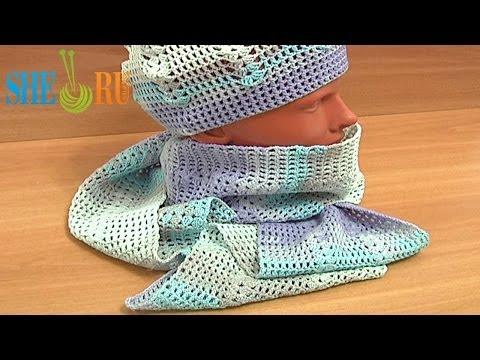 Вязание шапочки и шарфа Урок 4 часть 2 из 3 Вязание крючком