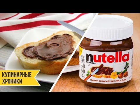 Домашняя Nutella Намного Лучше! Вкусные Рецепты by Бодя