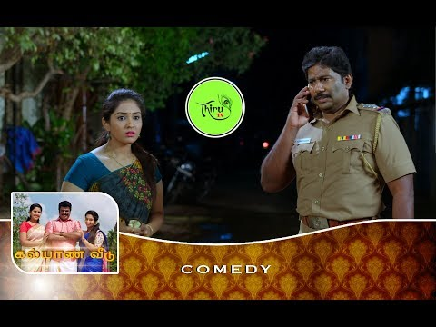 KALYANA VEEDU | TAMIL SERIAL | COMEDY | SURYA & INSPECTOR DISCUSSION FOR GOPI