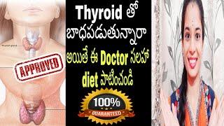Diet plan for thyroid in telugu|weightloss diet plan for thyroid in telugu|weightloss tips in telugu