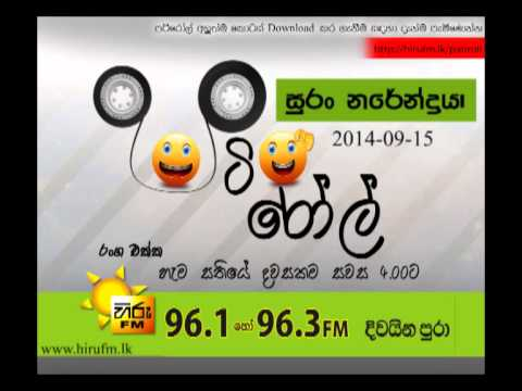 Hiru Fm - Pati Roll Suran Narendraya - 15th September 2014