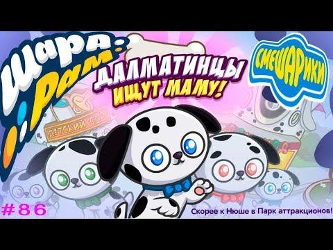 Смешарики Шарарам #86 Далматинцы Ищут МАМУ! Детское видео Игровой мультик Let's play