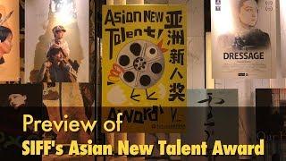 Live: Preview of SIFF's Asian New Talent Award上海国际电影节亚洲新人奖花落谁家?