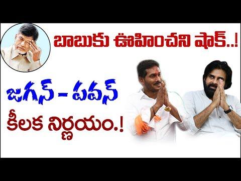 బాబుకు ఊహించని షాక్ : జగన్ పవన్ కీలక నిర్ణయం | IS YS Jagan, Pawan Kalyan secret alliance with BJP