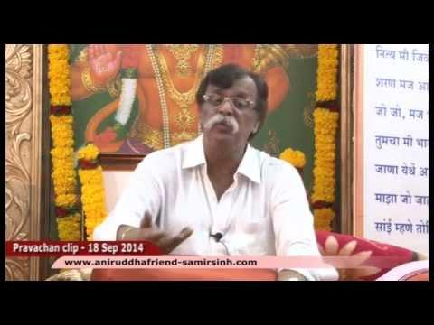Aniruddha Bapu Hindi Discourse 18 Sep 2014 - शोकविनाशक हनुमानजी (ShokVinaashak Hanumanji)