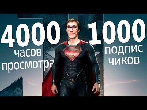 Как набрать 4000 часов просмотра и 1000 подписчиков на канале YouTube. Монетизация YouTube AdSense