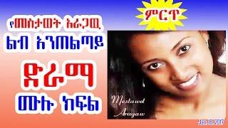 የ መስታወት አራጋዉ ልብ አንጠልጣይ ድራማ ሙሉ ክፍል Mestawet Aragaw Suspense Radio Drama Full Program