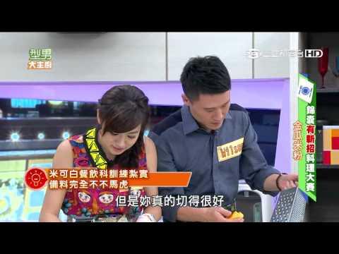 台綜-型男大主廚-20150911 錦囊玩很大有新招料理大賽