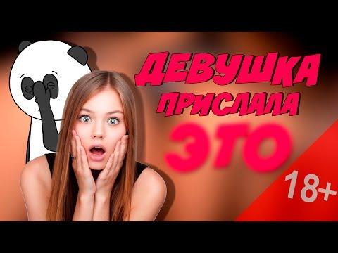 Почтовый Панда: девочка прислала ЭТО