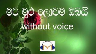 Mata Mulu Lowama Obayi Karaoke  (without voice) මට මුළු ලොවම ඔබයි