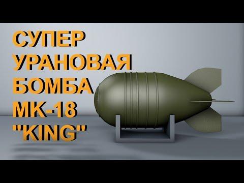 СУПЕР УРАНОВАЯ БОМБА MK-18 KING