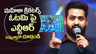 Bigg BOSS Jr NTR cheer up Indian Women Cricket squad With his TWEET