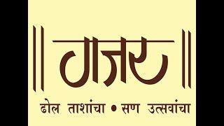 Gajar Dhol Tasha Pathak, Gudi Padwa Sobha Yatra, Girgaon