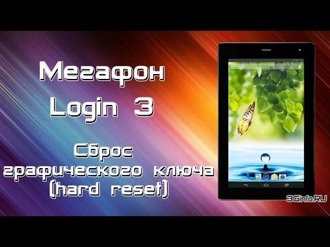 Сброс графического пароля Мегафон Login 3 (Hard Reset)