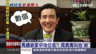馬總統家中地位低?! 周美青叫他「欸」