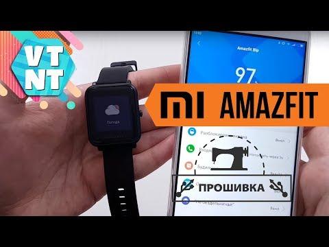 Прошивка Xiaomi Amazfit Bip на русский язык