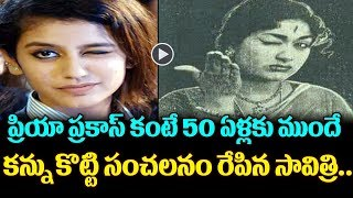 Savitri Eye Wink Before Priya Prakash Old Photo | Mahanati Movie | Top Telugu Media
